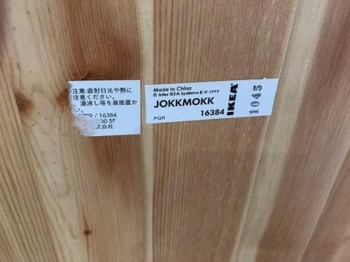 中古家具のIKEA