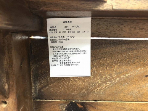 トロリーテーブルの池袋 中野 中古家具
