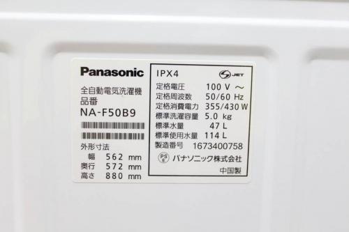 中古洗濯機のPanasonic