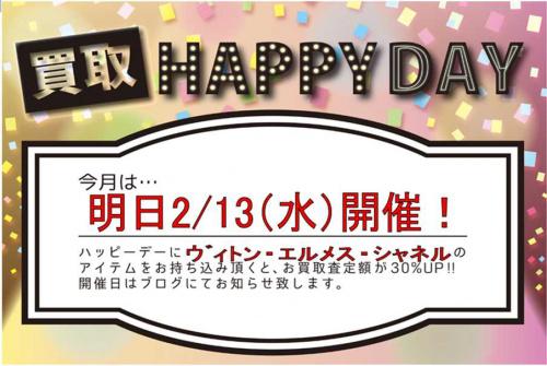 ブランド・ラグジュアリーの買取 HAPPY DAY