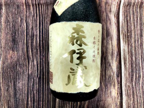 芋焼酎の森伊蔵(モリイゾウ)