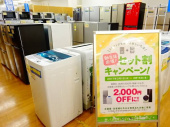 生活家電・家事家電の冷蔵庫・洗濯機