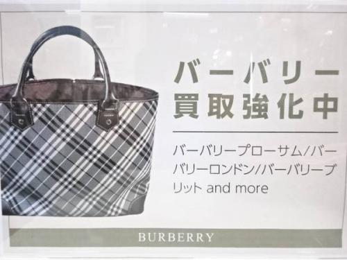 ビジネスのバーバリー(BURBERRY)