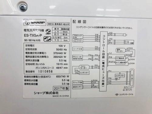 洗濯機の神戸 中古家電