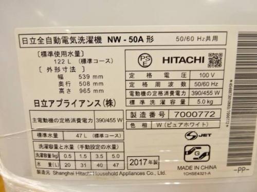 家電 買取 神戸の関西