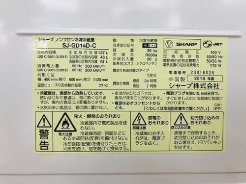 SHARPの神戸 中古家電