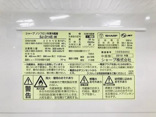 中古家電 神戸の冷蔵庫 買取
