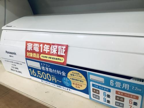 中古家電 販売 神戸のエアコン 販売 中古
