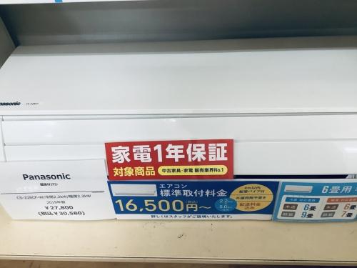 エアコン 販売 中古