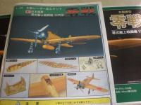 木製模型零戦