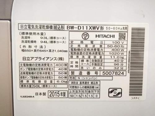 HITACHIのMITSUBISHI