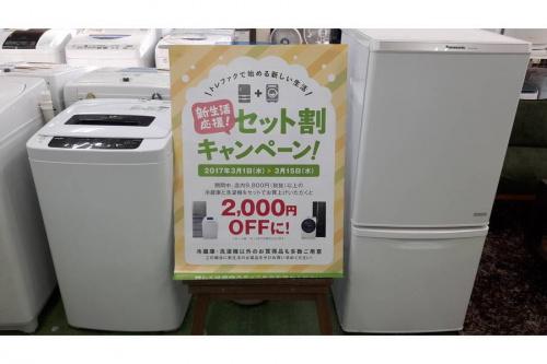 家具・インテリアのキャンペーン