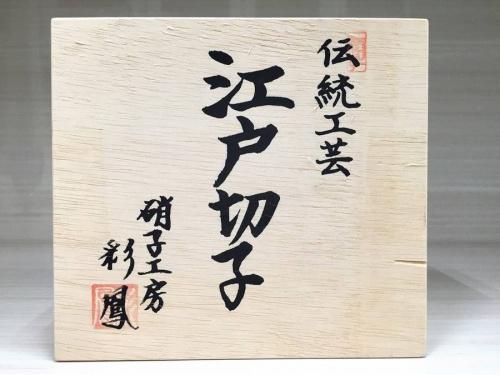 家具・インテリアの江戸切子