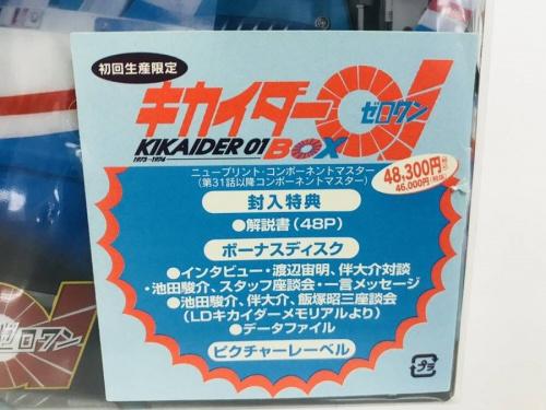 DVDのキカイダー