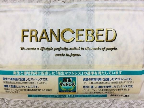 板橋 練馬 中野 池袋 フランスベッド 買取のFrance Bed