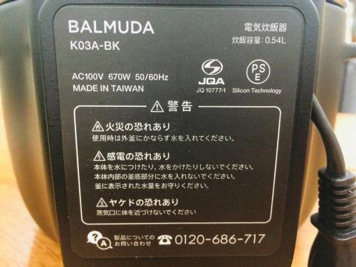 板橋 練馬 中野 池袋 バルミューダ 買取の炊飯器 買取