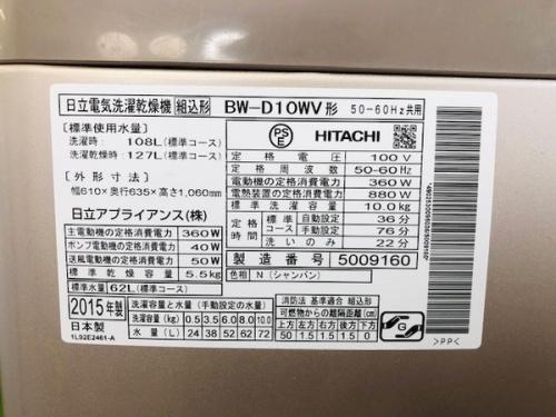 HITACHI・ヒタチの板橋 練馬 中野 池袋 中古家電 買取