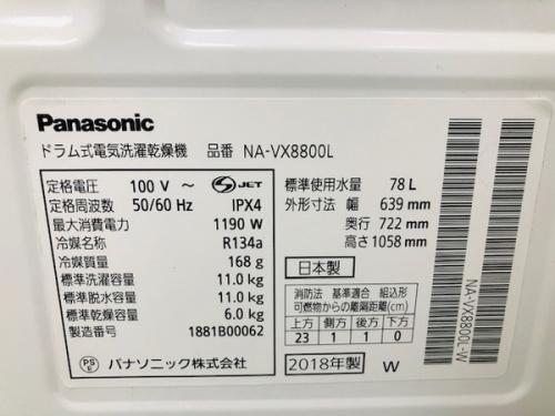 Panasonic・パナソニックの板橋 練馬 中野 池袋 中古家電 買取