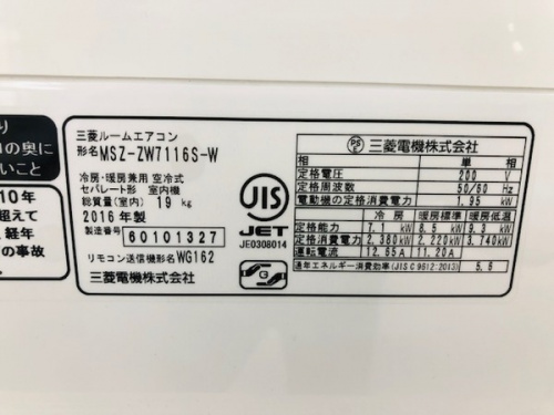 MITSUBISHI・三菱の板橋 練馬 中野 池袋 中古家電 買取