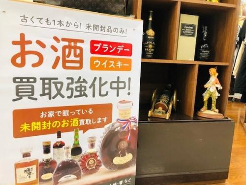 未使用品のお酒