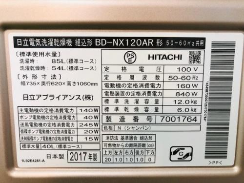 板橋 練馬 中野 池袋 中古 買取のHITACHI・ヒタチ
