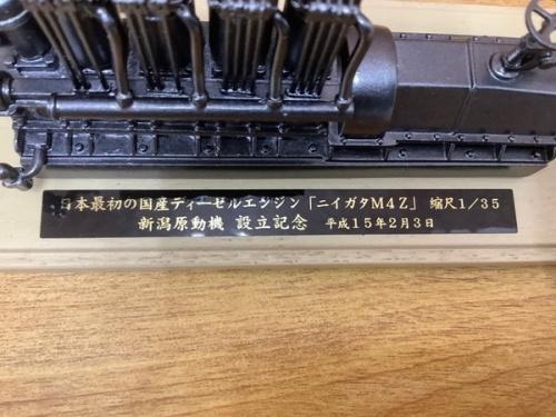模型のディーゼルエンジン ニイガタM4Z 新潟原動機設立記念品
