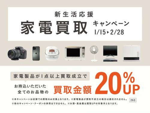 東京 練馬 中古 家電 買取 リサイクル