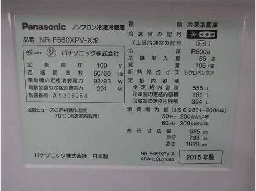 NR-F560XPV