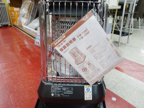 暖房器具のDAINICHI