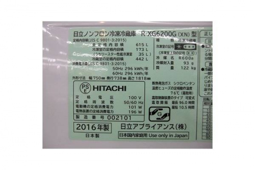 HITACHIのトレファク 秦野