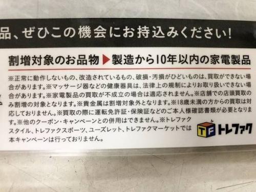 トレファク 秦野の秦野 東海大学前 渋沢 伊勢原