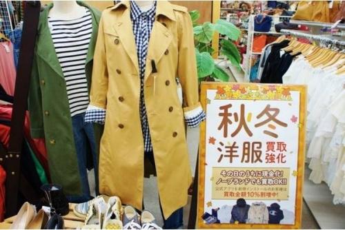 レディースファッションの洋服 買取