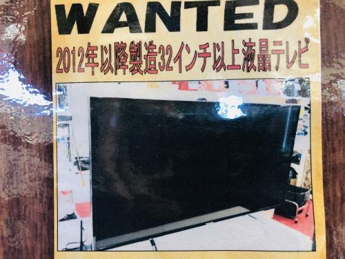 SHARPの秦野 テレビ