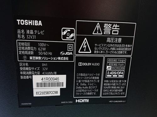 TOSHIBAのテレビ 中古 秦野