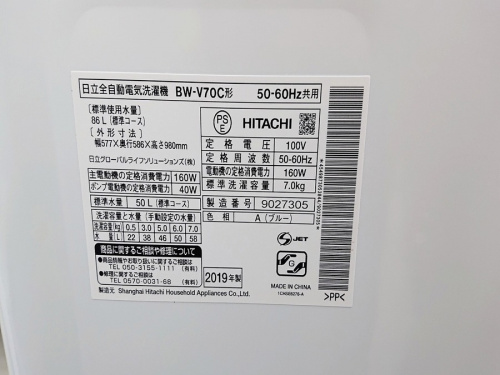 HITACHI 中古 洗濯機の秦野 家電 中古