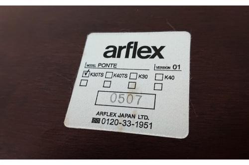 arflex 中古の中古家具 秦野