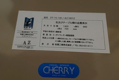 中古家具 秦野のCHERRY FURNITURE