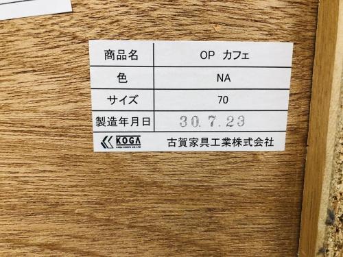 古賀家具の秦野 平塚 小田原