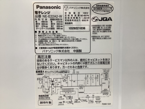 Panasonicのトレファク秦野  秦野 平塚 小田原 中古