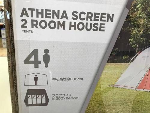 スクリーン2ルームハウスの出張