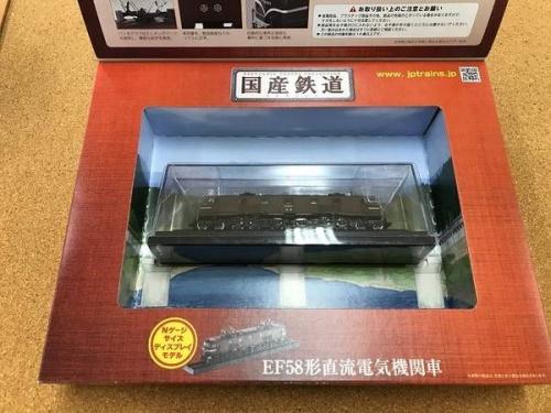 hachetteの国産鉄道コレクション