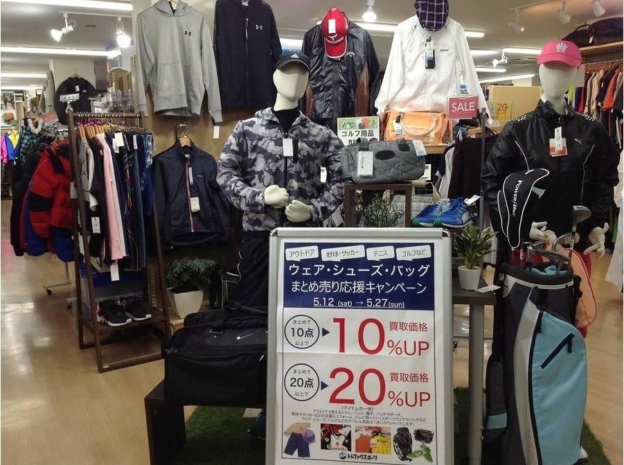 【TFスポーツ青葉台店】27(日)まで!!ウェアまとめ売り応援キャンペーン開催!