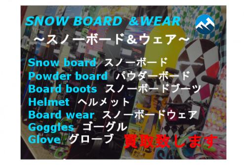スノーボードのイベントなう
