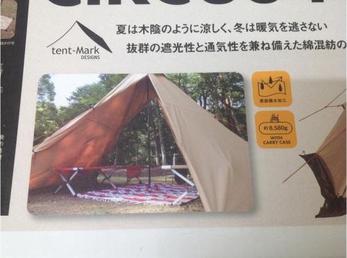 tent-mark DESIGNSのテンマクデザイン