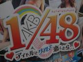 AKB48のPSP