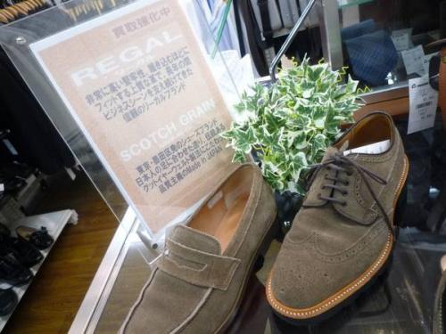多摩のブーツ