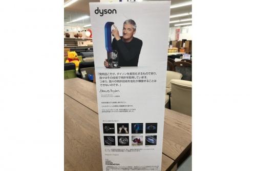 未使用 dysonの若葉台 中古 家電