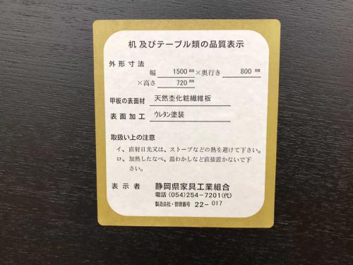 稲城若葉台店の多摩 家具 買取