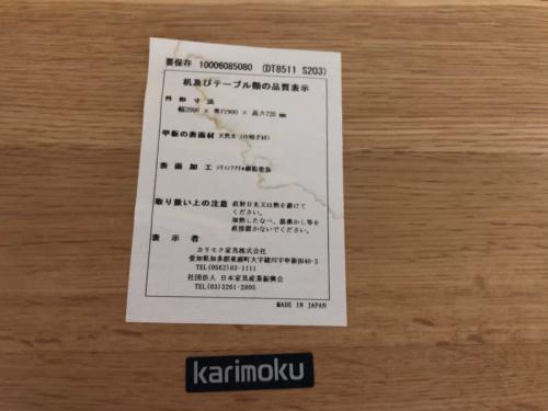 karimokuの多摩 家具 買取