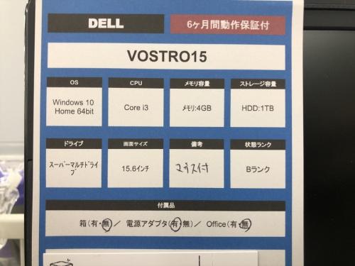 稲城 パソコン買取の多摩 パソコン買取